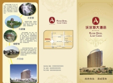 酒店三折页设计图片