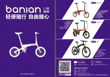 自行車宣傳傳單