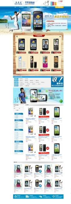 淘宝手机店铺首页模板PSD素材图片