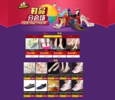 女鞋促销模板图片