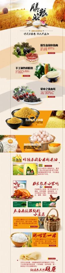 淘宝天猫农产品首页图片
