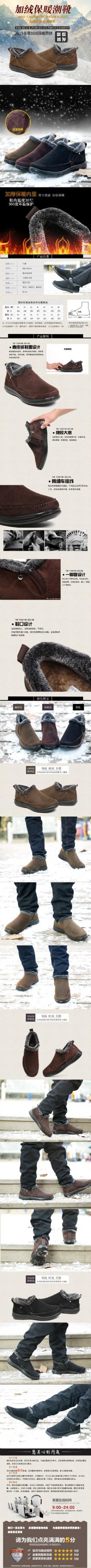 棉鞋產品詳情頁