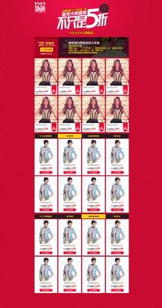 女装店铺双十二活动打折活动详情页模板海报