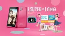 自拍粉红少女外壳手机促销海报