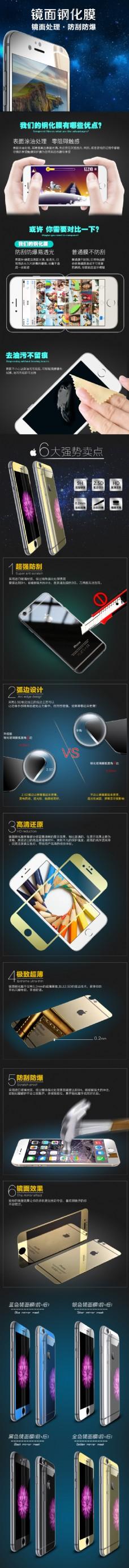 iphone苹果6镜面钢化膜详情