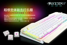 金属发光键盘