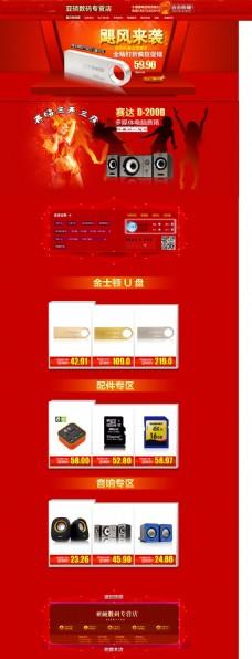 电子产品音响活动促销