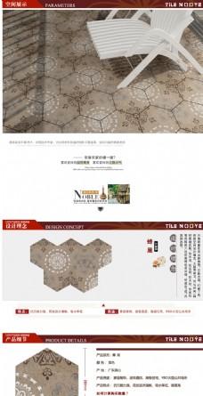 瓷砖详情页