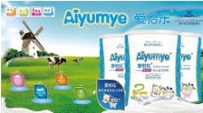 美纳多原装澳洲进口奶粉海报图片