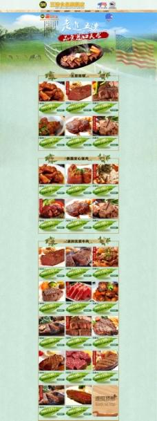肉类美食活动首页海报
