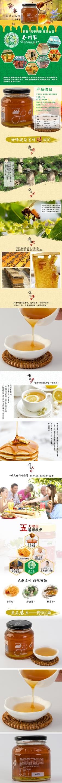 天猫淘宝党参蜂蜜详情页