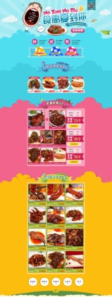 卤味食品天猫店铺装修模板海报