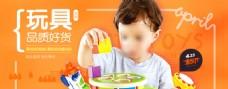 品质玩具母婴海报