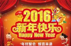 2016新年快乐图片