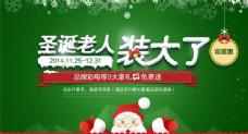 淘宝 圣诞 banner图