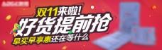 双11淘宝banner
