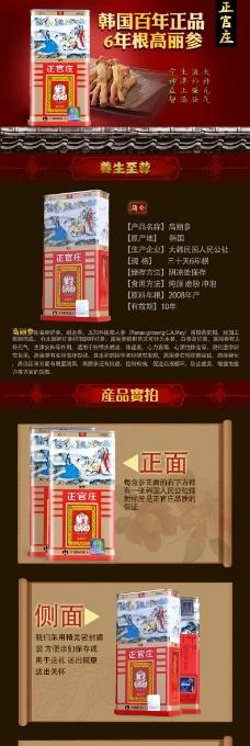 天猫店铺高丽参详情页中国风设计