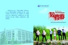 中国矿业大学封皮