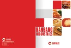 生物科技企业宣传画册PSD