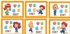 幼儿园安全通道图片