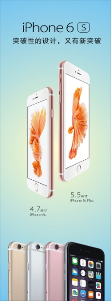 苹果6S海报