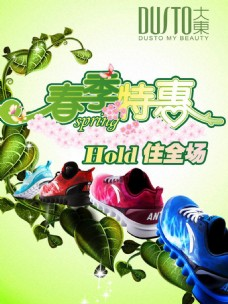 春季鞋子促销模板下载