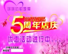 5周年店庆