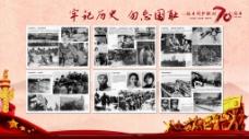 抗日战争胜利70周年展板PSD素材