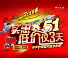 实惠赛51,航天员,火箭,裂纹,中国梦