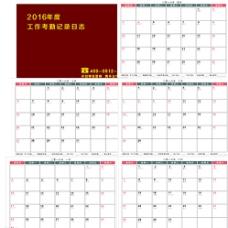 2016工作日历记事本图片