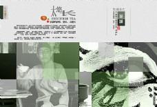 茶韵画册设计