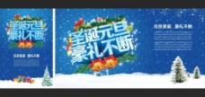 元旦圣诞节广告设计