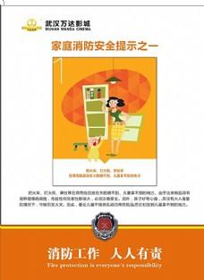 消防海报图片