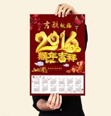 2016 猴年挂历 猴年吉祥图片