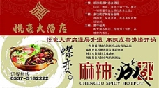 火锅 悦豪大酒店 食品餐饮 平面模板 分层PSD_098