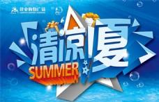 清凉一夏购物广场海报PSD素材下载