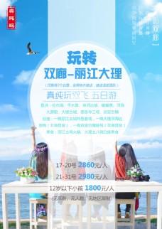 小清新风格旅游海报