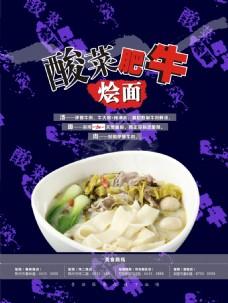 酸菜烩面海报