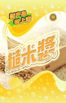 糙米浆包装设计图片