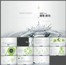 淡雅水滴PPT模板