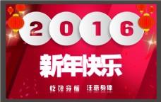 2016新年快乐祝福背景