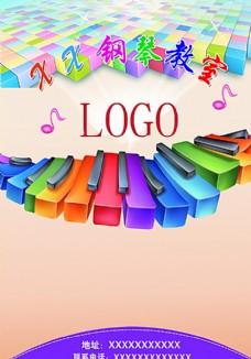 钢琴班招生传单图片