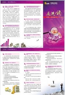 反洗钱宣传折页