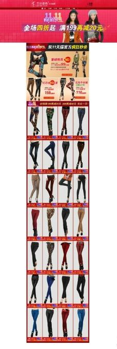 女裤首页图片
