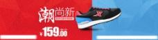 潮流复古运动鞋海报图片