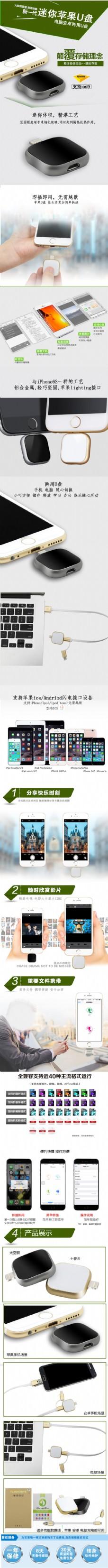 淘宝迷你苹果U盘详图页描述
