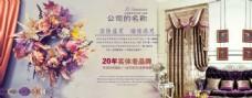 布艺淘宝店铺首页全屏海报