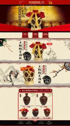 淘宝白酒促销活动海报