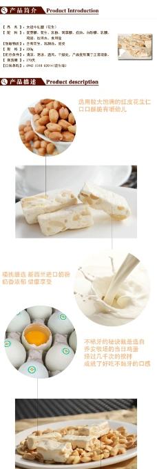 台湾牛轧糖IT行业淘宝详情页
