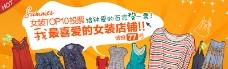 时尚女装店铺促销海报